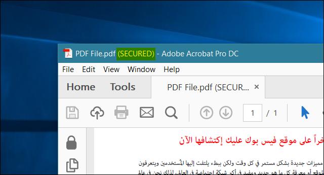 طريقة النسخ من ملف pdf محمي والتعديل في محتواها