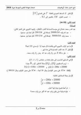 معاينة تحميل مسائل شهادة التعليم bem2018-math-page-2_