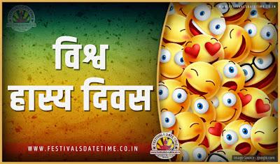 2025 विश्व हास्य दिवस तारीख व समय, 2025 विश्व हास्य दिवस त्यौहार समय सूची व कैलेंडर