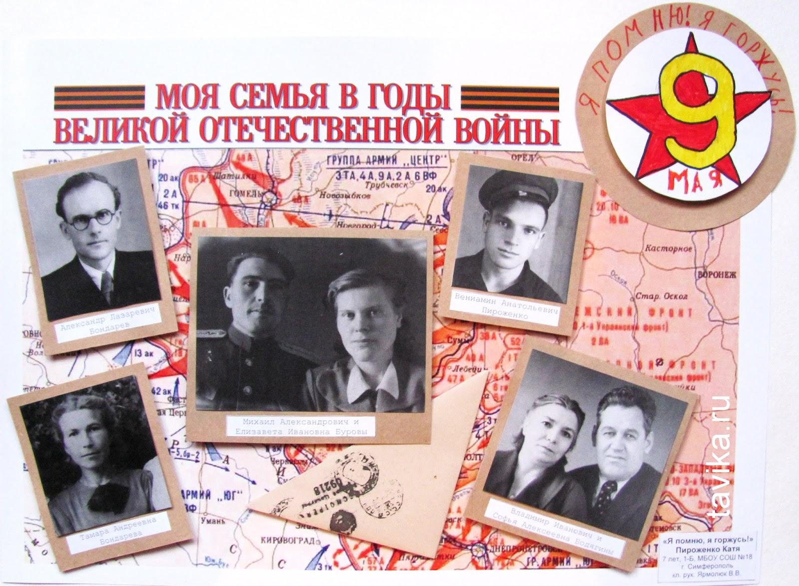 Поделка на День Победы