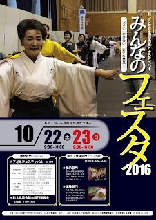 "Oirase Town Lifelong Learning Festival ""Everyone's Festa 2016"" flyer 平成28年 おいらせ町生涯学習フェスティバル みんなのフェスタ2016 チラシ表 Oirase-cho Shougaigakushuu Festival Minna no Festa"