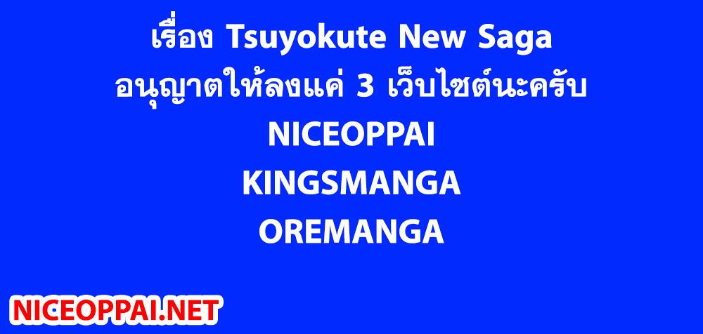 Tsuyokute New Saga ตอนที่ 49