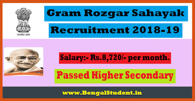 Gram Rozgar Sahayak Recruitment 2018-19 - Rampurhat-II Development Block, Birbhum-www.BengalStudent.in