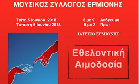 Διήμερη εθελοντική αιμοδοσία στην Ερμιόνη
