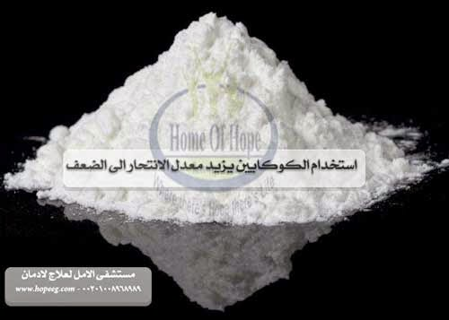 الكوكايين يؤدى الى الانتحار