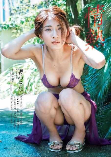 Mamoru Asana 護あさな Weekly Playboy 週刊プレイボーイ No 39-40 2016 Pics
