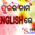 Odia Flower Names in English