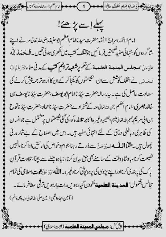 imam-e-aazam-ki-wasiyatian