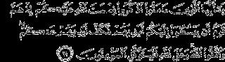Surah Al-maidah ayat 11 carabelajarislam