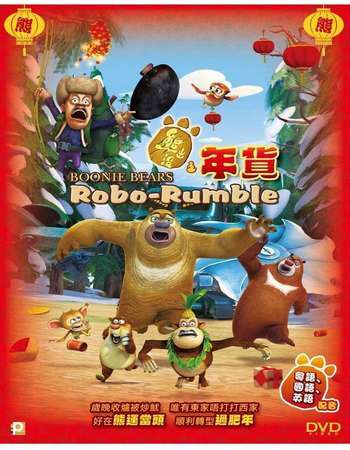 Boonie Bears Robo-Rumble 2014 Hindi Dual Audio BRRip Full Movie Download