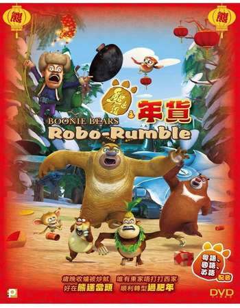 Poster Of Boonie Bears: Robo-Rumble In Dual Audio Hindi English 300MB Compressed Small Size Pc Movie Free Download Only At worldfree4u.com