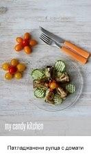 Патладжанени рулца с чери домати