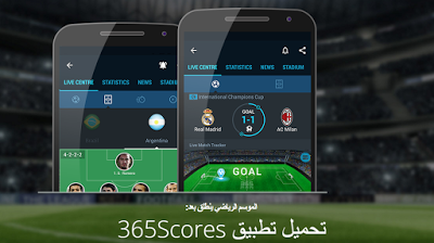 Download 365Scores Free