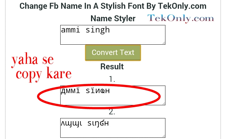 How To Make Stylish Name Id On Facebook In Hindi 2018