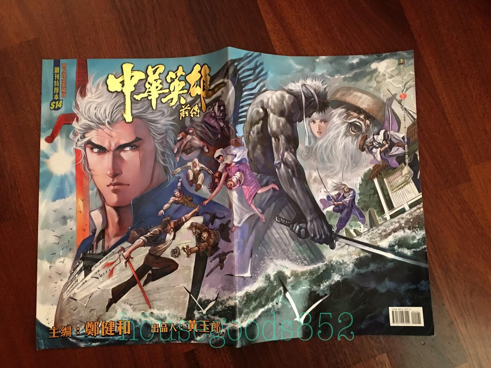 House Collection 852: [漫畫] 中華英雄前傳 主編:鄭建和
