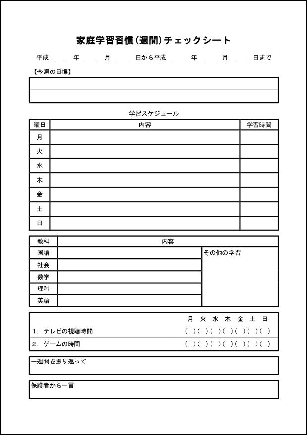 家庭学習習慣(週間)チェックシート 005