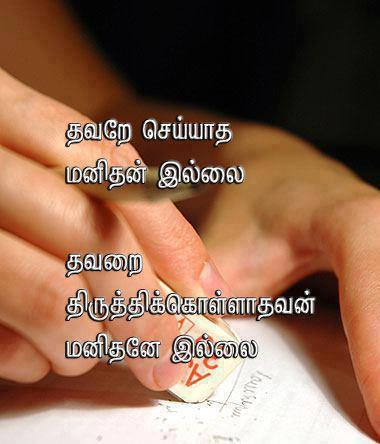 Tamil Quotes On Friendship In Tamil Language More Information