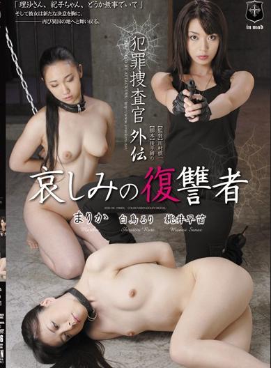 ATID-196 Marika Swan Ruri Sanae Momoi Avenger Of Sorrow Gaiden Criminal Investigator