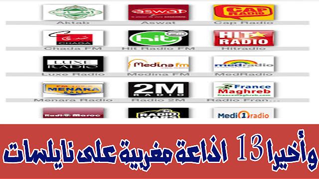 وأخيرا 13 اداعة مغربية على نايلسات Aswat + MFM + RADIO 2M + HIt Radio