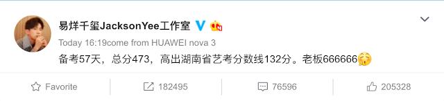 Jackon Yee Yang Qianxi gaokao results