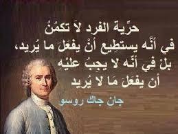 اقوال ماثورة وحكم عن الحرية