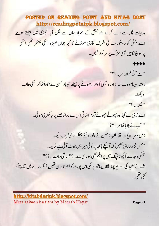 Mera Sakoon ho Tum by Meerab Hayat Episode 2 Urdu Novel Read Online