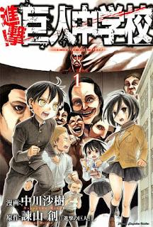 تقرير مانجا هجوم العمالقة: مدرسة الصغار Shingeki! Kyojin Chuugakkou