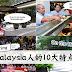 Malaysia人的10大特点!身边肯定有个朋友10个特定都有!