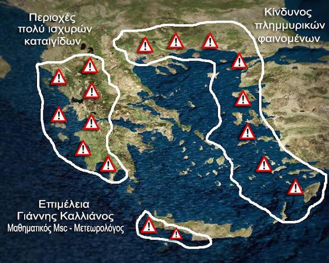 Γ. Καλλιάνος: Προσοχή κίνδυνος πλημμυρικών φαινομένων από την επερχόμενη κακοκαιρία