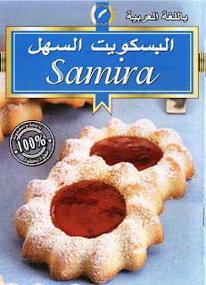 تحميل جميع كتب سميرة للطبخ  UVHar