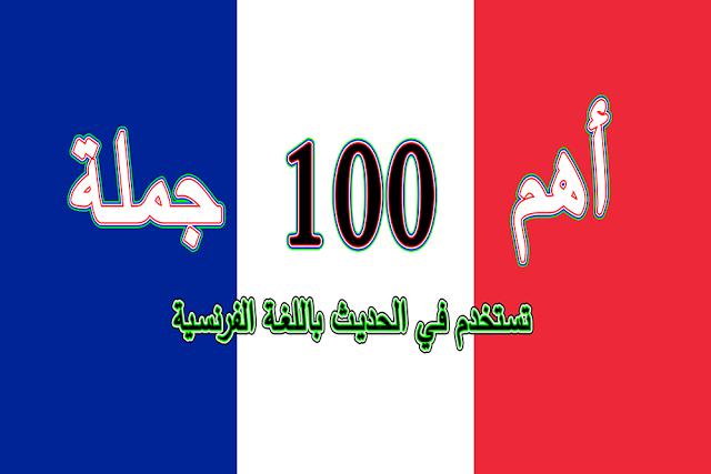 تعلّم أهم 100 جملة الأكثر إستخداما في اللغة الفرنسية مترجمة للعربية