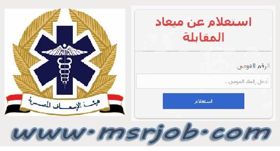 مواعيد اختبارات وظائف هيئة الاسعاف المصرية وظيفة سائقين 7 / 2 / 2017