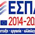 Σε πιλοτική λειτουργία ο νέος επίσημος ιστότοπος για το ΕΣΠΑ 2014-2020