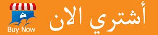 استضافة 2019 - من جودادي
