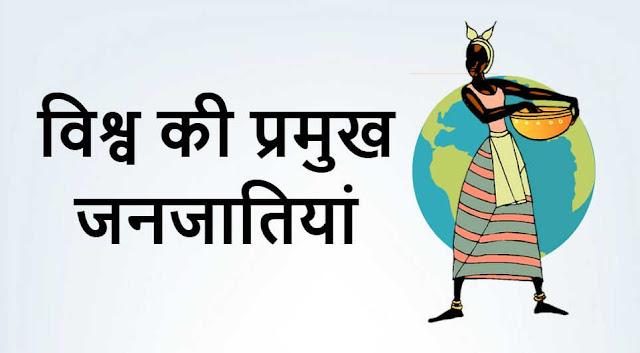 विश्व की प्रमुख जनजातियां - Major Tribes Of The World in Hindi