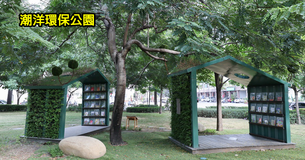 台中西屯|潮洋環保公園|美好書席|大片綠草坪和小山丘|朝馬運動中心旁