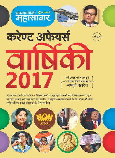 Book-PDF : Arihant's Current Affairs 2017 in Hindi, Monthly GK PDF For SSC CGL, SSC CHSL, And Various SSC Exams -SSC Officer