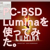 FreeBSDベースのPC-BSD 10.2にLumina デスクトップ 0.8.7をインストール