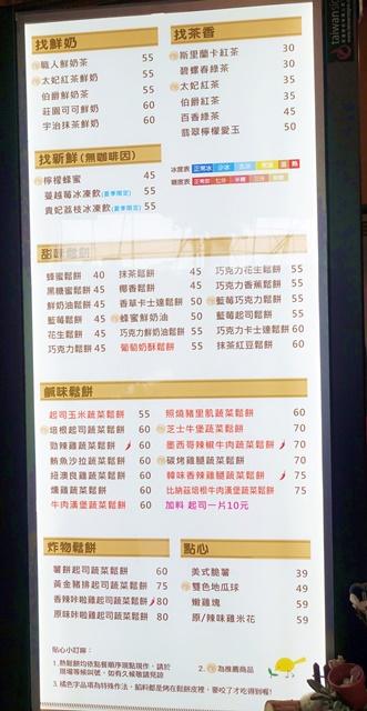 小木屋鬆餅-新莊龍安店菜單