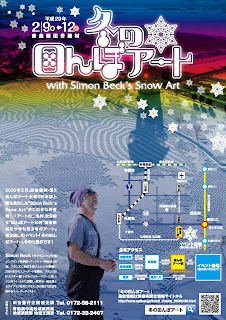 Winter Rice Field Art 2017 with Simon Beck's Snow Art flyer front 平成29年冬の田んぼアート チラシ表 田舎館村 Inakadate Village