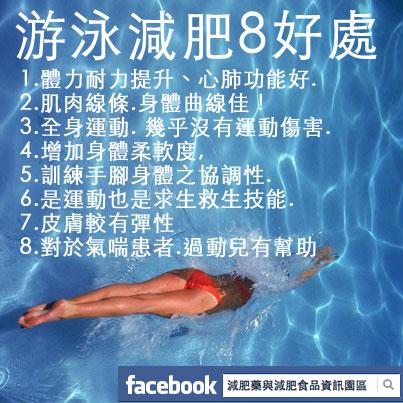 夏天減肥-游泳減肥教你如何瘦!?