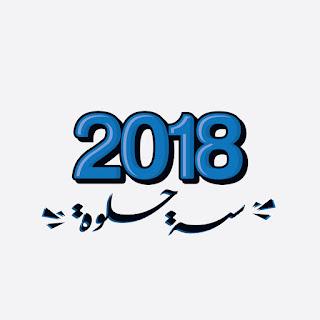 صور السنة الجديدة 2018 تهنئة راس السنة