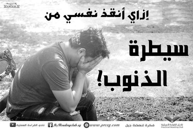 التوبة - إزاي أنقذ نفسي من سيطرة الذنوب؟ - مصطفى حسنى - برنامج حائر