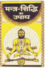 Mantra-Siddhi-Ke-Upay