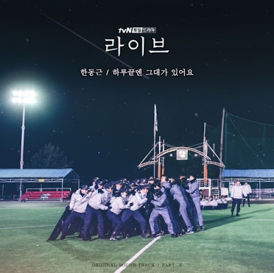 Han Dong Geun – Live OST Part.2 MP3