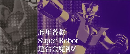 五字頭耗子的玩具觀察: 全記錄:歷年Super Robot超合金魔神Z