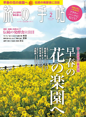 旅の手帖 2020年02月号 zip online dl and discussion