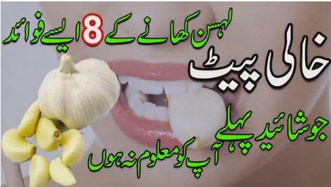 HEALTH, 8 Best Benefit to Eat Garlic on an Empty Stomach, garlic benefit, eart garlic on an empty stomach,