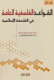 القواعد الفلسفية العامة في الفلسفة الإسلامية ـ غلام حسين الإبراهيمي الديناني