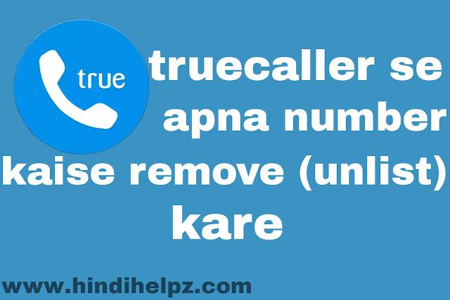 truecaller se apna number remove kaise kare
